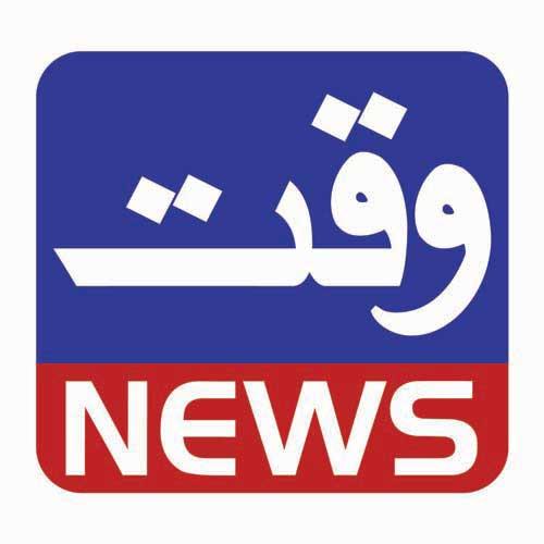 zahipedia_1waqat